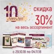 Акция в магазине Abris