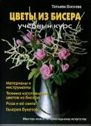 """""""Цветы из бисера"""" Коссова Татьяна"""