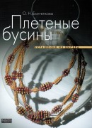 """""""Плетеные бусины"""" Болтенкова О.Н."""