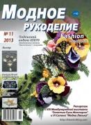 """""""Модное рукоделие"""" №11 2013г."""