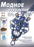 """""""Модное рукоделие"""" №12 2013г."""