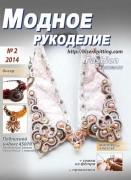 """""""Модное рукоделие"""" №2 2014г."""