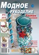 """""""Модное рукоделие"""" №9 2014г."""