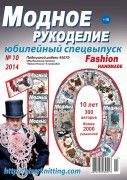 """""""Модное рукоделие"""" №10 2014г."""