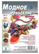 """""""Модное рукоделие"""" №11 2014г."""