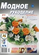 """""""Модное рукоделие"""" №9 2015г."""