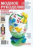 """""""Модное рукоделие"""" №3 2016г."""